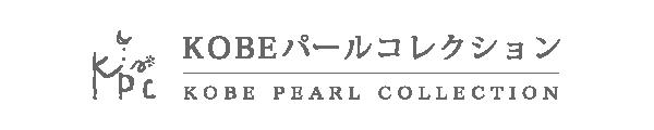 神戸 岡本 神戸パールコレクションオフィシャルサイト